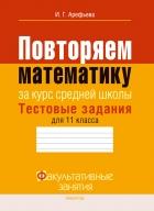 https://uchebniki.by/cache/imagecache/w140-h250-c-media-katalog-22353.jpg