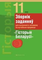 https://uchebniki.by/cache/imagecache/w140-h250-c-media-katalog-22402.jpg