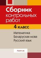 https://uchebniki.by/cache/imagecache/w140-h250-c-media-katalog-22438.jpg