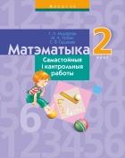 https://uchebniki.by/cache/imagecache/w140-h250-c-media-katalog-23297.jpg