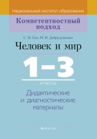 https://uchebniki.by/cache/imagecache/w140-h250-c-media-katalog-23479.jpg