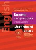https://uchebniki.by/cache/imagecache/w140-h250-c-media-katalog-23532.jpg