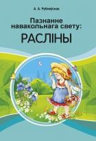 https://uchebniki.by/cache/imagecache/w140-h250-c-media-katalog-23593.jpg