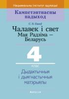 https://uchebniki.by/cache/imagecache/w140-h250-c-media-katalog-23598.jpg