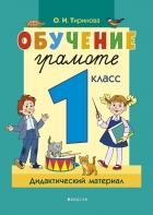 https://uchebniki.by/cache/imagecache/w140-h250-c-media-katalog-23891.jpg