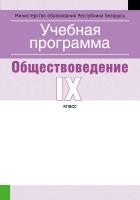 https://uchebniki.by/cache/imagecache/w140-h250-c-media-katalog-24277.jpg