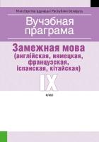 https://uchebniki.by/cache/imagecache/w140-h250-c-media-katalog-24286.jpg