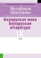https://uchebniki.by/cache/imagecache/w140-h250-c-media-katalog-24296.jpg