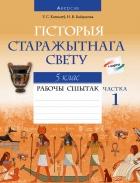 https://uchebniki.by/cache/imagecache/w140-h250-c-media-katalog-24323.jpg