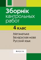 https://uchebniki.by/cache/imagecache/w140-h250-c-media-katalog-24354.jpg