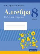 https://uchebniki.by/cache/imagecache/w140-h250-c-media-katalog-24376.jpg