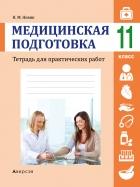 https://uchebniki.by/cache/imagecache/w140-h250-c-media-katalog-24434.jpg