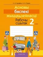 https://uchebniki.by/cache/imagecache/w140-h250-c-media-katalog-24436.jpg