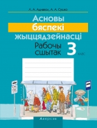 https://uchebniki.by/cache/imagecache/w140-h250-c-media-katalog-24437.jpg