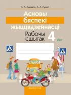 https://uchebniki.by/cache/imagecache/w140-h250-c-media-katalog-24438.jpg