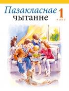 https://uchebniki.by/cache/imagecache/w140-h250-c-media-katalog-24699.jpg