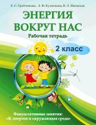 https://uchebniki.by/cache/imagecache/w140-h250-c-media-katalog-adukatsyya_i_vyhavanne-id00332.jpg