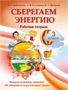 https://uchebniki.by/cache/imagecache/w140-h250-c-media-katalog-adukatsyya_i_vyhavanne-id00339.jpg