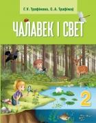 https://uchebniki.by/cache/imagecache/w140-h250-c-media-katalog-adukatsyya_i_vyhavanne-id01302.jpg