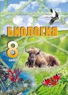 https://uchebniki.by/cache/imagecache/w140-h250-c-media-katalog-adukatsyya_i_vyhavanne-id01439.jpg