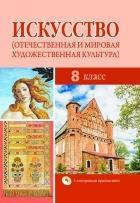 https://uchebniki.by/cache/imagecache/w140-h250-c-media-katalog-adukatsyya_i_vyhavanne-id01442.jpg