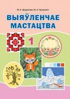 https://uchebniki.by/cache/imagecache/w140-h250-c-media-katalog-adukatsyya_i_vyhavanne-id01443.jpg