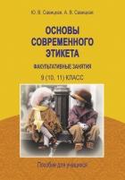https://uchebniki.by/cache/imagecache/w140-h250-c-media-katalog-adukatsyya_i_vyhavanne-id01679.jpg