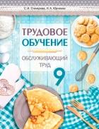 https://uchebniki.by/cache/imagecache/w140-h250-c-media-katalog-adukatsyya_i_vyhavanne-id01760.jpg