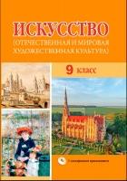 https://uchebniki.by/cache/imagecache/w140-h250-c-media-katalog-adukatsyya_i_vyhavanne-id01791.jpg