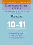 https://uchebniki.by/cache/imagecache/w140-h250-c-media-katalog-belaruskay_entsyklapedy_browki-id02182.jpg