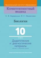 https://uchebniki.by/cache/imagecache/w140-h250-c-media-katalog-belaruskay_entsyklapedy_browki-id02186.jpg