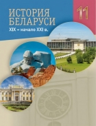 https://uchebniki.by/cache/imagecache/w140-h250-c-media-katalog-ic_bgu-id02170.jpg