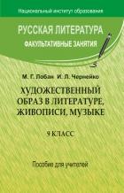 https://uchebniki.by/cache/imagecache/w140-h250-c-media-katalog-narodnaya_asveta-id00645.jpg