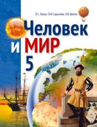 https://uchebniki.by/cache/imagecache/w140-h250-c-media-katalog-narodnaya_asveta-id01182.jpg