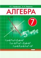 https://uchebniki.by/cache/imagecache/w140-h250-c-media-katalog-narodnaya_asveta-id01323.jpg