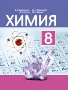 https://uchebniki.by/cache/imagecache/w140-h250-c-media-katalog-narodnaya_asveta-id01505.jpg