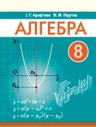 https://uchebniki.by/cache/imagecache/w140-h250-c-media-katalog-narodnaya_asveta-id01511.jpg