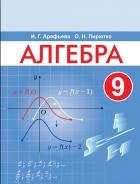 https://uchebniki.by/cache/imagecache/w140-h250-c-media-katalog-narodnaya_asveta-id01713.jpg