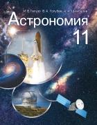 https://uchebniki.by/cache/imagecache/w140-h250-c-media-katalog-narodnaya_asveta-id02123.jpg