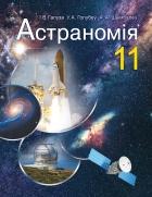 https://uchebniki.by/cache/imagecache/w140-h250-c-media-katalog-narodnaya_asveta-id02140.jpg