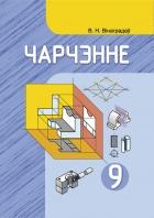 https://uchebniki.by/cache/imagecache/w140-h250-c-media-katalog-nio-id00868.jpg