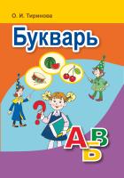 https://uchebniki.by/cache/imagecache/w140-h250-c-media-katalog-nio-id01272.jpg