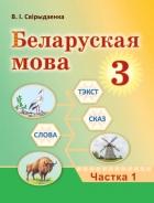 https://uchebniki.by/cache/imagecache/w140-h250-c-media-katalog-nio-id01276.jpg