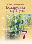 https://uchebniki.by/cache/imagecache/w140-h250-c-media-katalog-nio-id01353.jpg