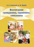 https://uchebniki.by/cache/imagecache/w140-h250-c-media-katalog-nio-id01672.jpg