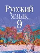 https://uchebniki.by/cache/imagecache/w140-h250-c-media-katalog-nio-id01782.jpg