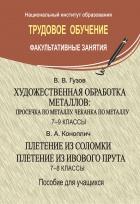 https://uchebniki.by/cache/imagecache/w140-h250-c-media-katalog-ser_vit-id00974.jpg