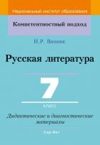 https://uchebniki.by/cache/imagecache/w140-h250-c-media-katalog-ser_vit-id01906.jpg