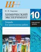 https://uchebniki.by/cache/imagecache/w140-h250-c-media-katalog-ser_vit-id02020.jpg