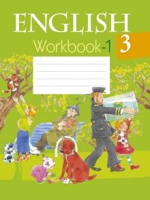 английский язык 3 класс рабочая работа